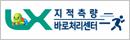 한국국토정보공사 바로처리콜센터