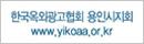 용인시광고협회
