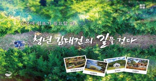 「청년 김대건의 길을 걷다」 스탬프 투어