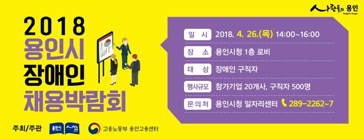 2018 용인시 장애인 채용박람회