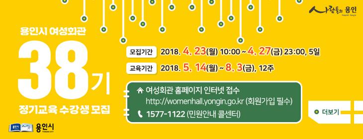용인시 여성회관 38기 정기교육 수강생 모집