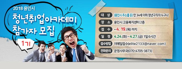 2018 용인시 청년취업아카데미 참가자 모집 1기
