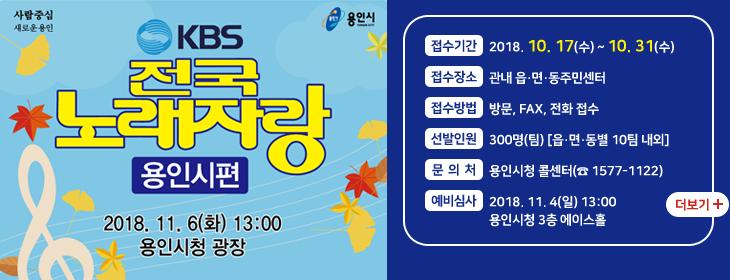 KBS 전국노래자랑 용인시편