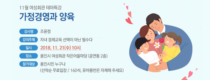 11월 여성회관 테마특강