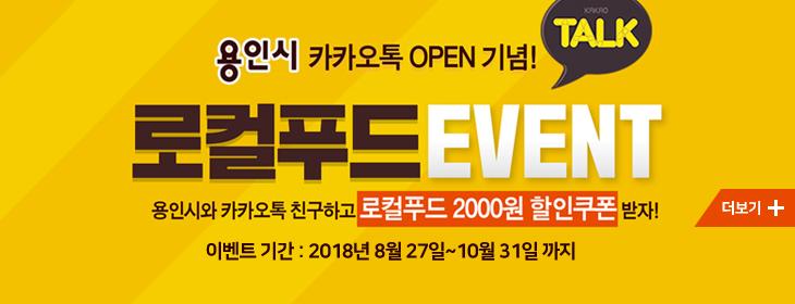 용인시 카카오톡 open 기념 로컬푸드 이벤트