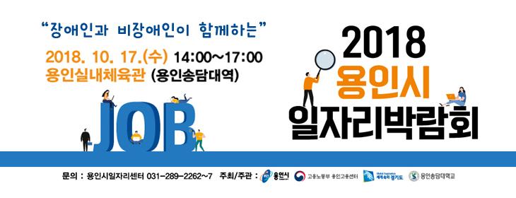 2018 용인시 일자리박람회