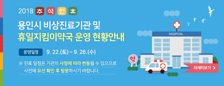 2018년 추석연휴 비상진료기관 및 휴일지킴이 약국 안내