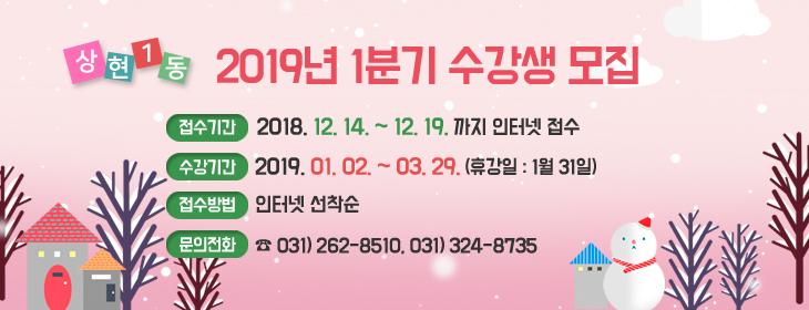 상현1동 2019년 1분기  수강생모집