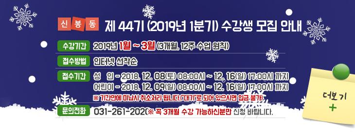 제 44기 (2019년 1분기) 수강생 모집 안내
