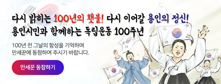 용인시민과 함께하는 독립운동 100주년
