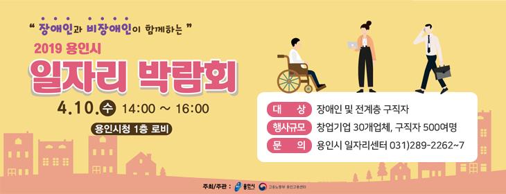 2019 용인시 일자리 박람회