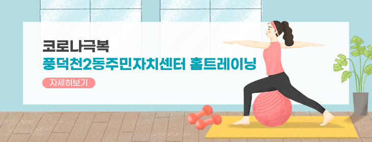 코로나극복 풍덕천2동주민자치센터 홈트레이닝
