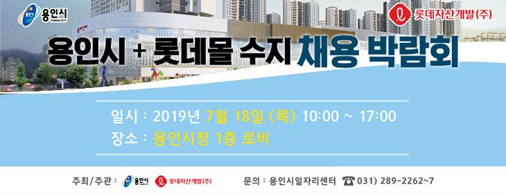 용인시+롯데몰 수지 채용 박람회
