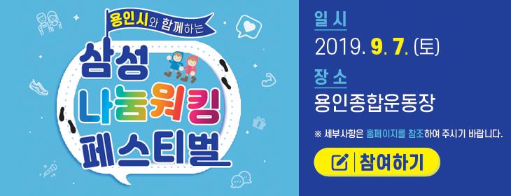 용인시와 함께하는 삼성 나눔워킹 페스티벌