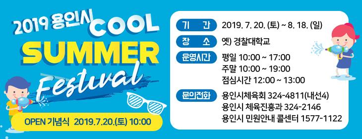 2019 용인시 COOL SUMMER FESTIVAL