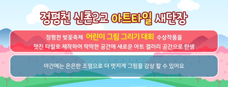 정평천 신촌2교 아트타일 새단장