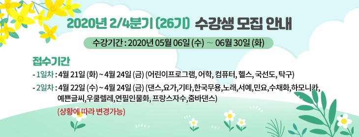 상현2동 주민자치센터 2020년 2/4분기(26기) 회원 모집