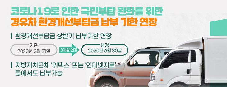 코로나19로 인한 국민부담 완화를 위한 경유차 환경개선부담금 납부 기한 연장