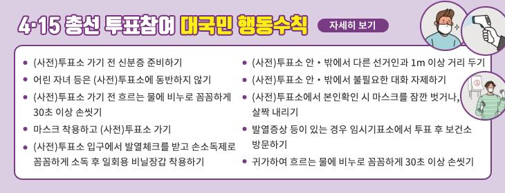 4.15총션 투표참여 대국민 행동수칙