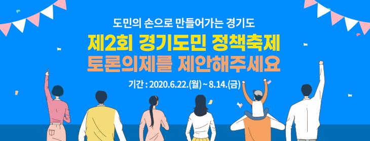 제2회 경기도민 정책축제