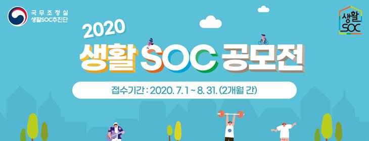 2020년 생활SOC 아이디어·우수사례·홍보영상 공모