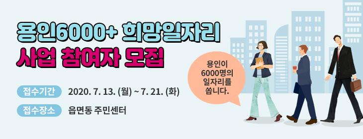 용인6000+ 희망일자리 사업 참여자 모집