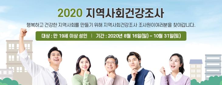 2020 지역사회건강조사