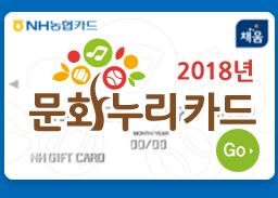 2018문화누리카드
