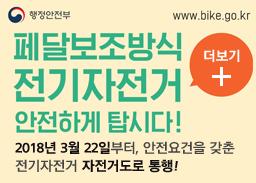 페달보조방식 전기자전거 안전하게 탑시다!