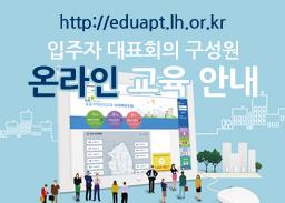 입주자 대표회의 구성원 온라인 교육 안내