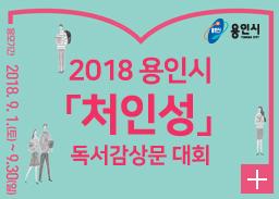2018용인시 처인성 독서감상문 대회