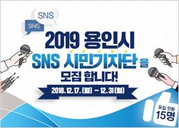 2019 용인시 SNS 시민기자단 모집