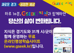 경기도 온라인평생학습