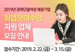 2019년 경력단절여성 채용기업 취업장려수당 신청 안내