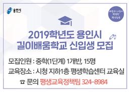 2019학년도 용인시 성인문해 길이배움학교(중학1단계, 처인교실) 신입생 모집