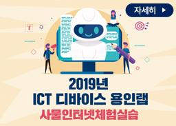 2019년 ICT 디바이스 사물인터넷 체험실습