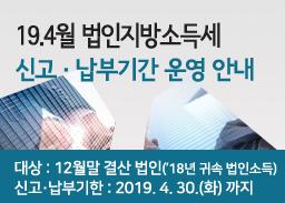 19.4월 법인지방소득세 신고납부기간 운영안내