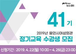 2019년 용인시여성회관 정기교육 수강생 모집
