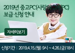 2019년 중고PC(사랑의 그린PC) 보급 신청 안내