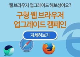 구형 웹브라우저 업그레이드 캠페인