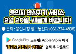 용인시 안심귀가 서비스 2월 20일, 새롭게 바뀝니다!