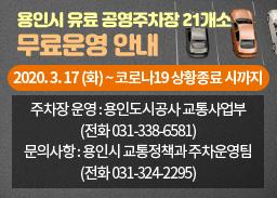 용인시 유료 공영주차장 21개소 무료개방