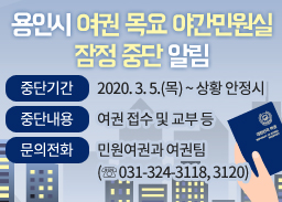 용인시 여권 목요 야간민원실 잠정 중단 알림