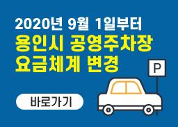 2020년 9월 1일부터 용인시 공영주차장 요금체계 변경