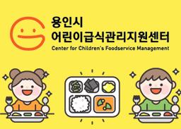 용인시 어린이급식관리지원센터