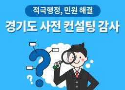 경기도 사전 컨설팅감사 제도 안내