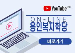 ON-LINE용인복지학당