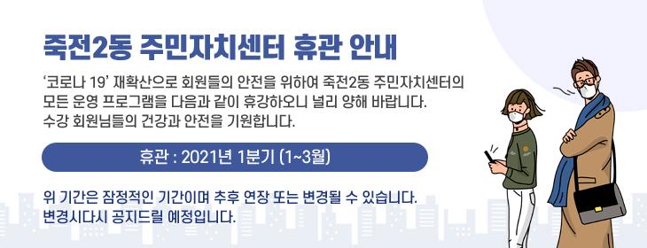 죽전2동 주민자치센터 휴관 안내