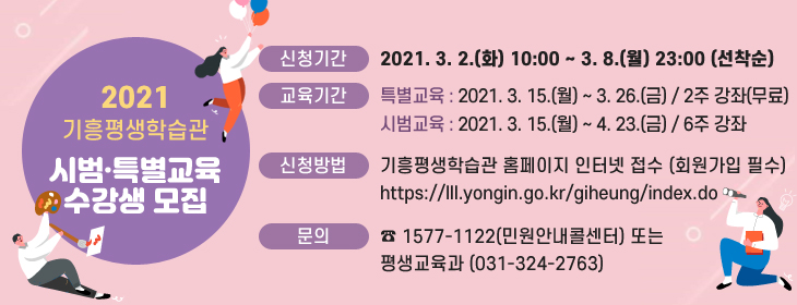 2021기흥평생학습관 시범특별교육 수강생 모집
