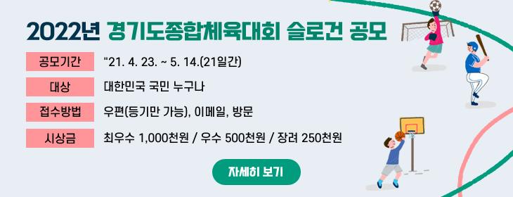2022년 경기도종합체육대회 슬로건 공모